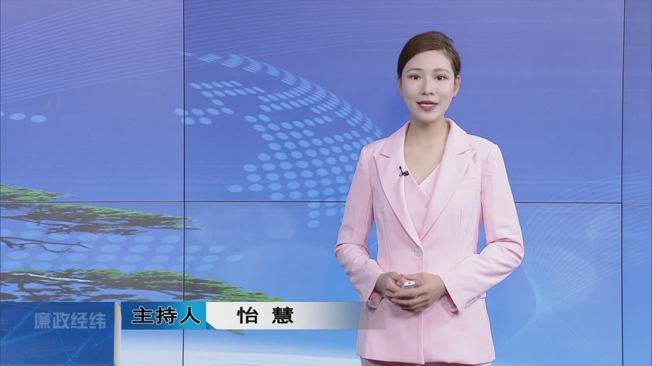 【廉政经纬】第384期