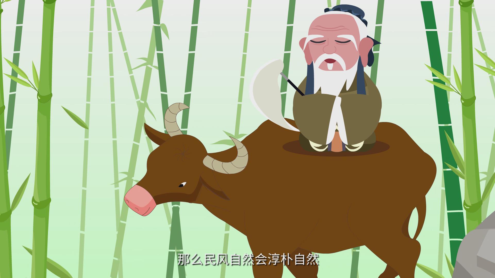 【動漫】老子說廉政(一)