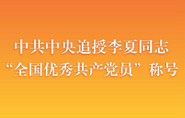 """中共中央追授李夏同志""""全国优秀共产党员""""称号"""