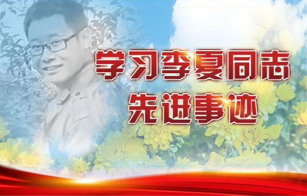 【專題】學習李夏同志先進事跡