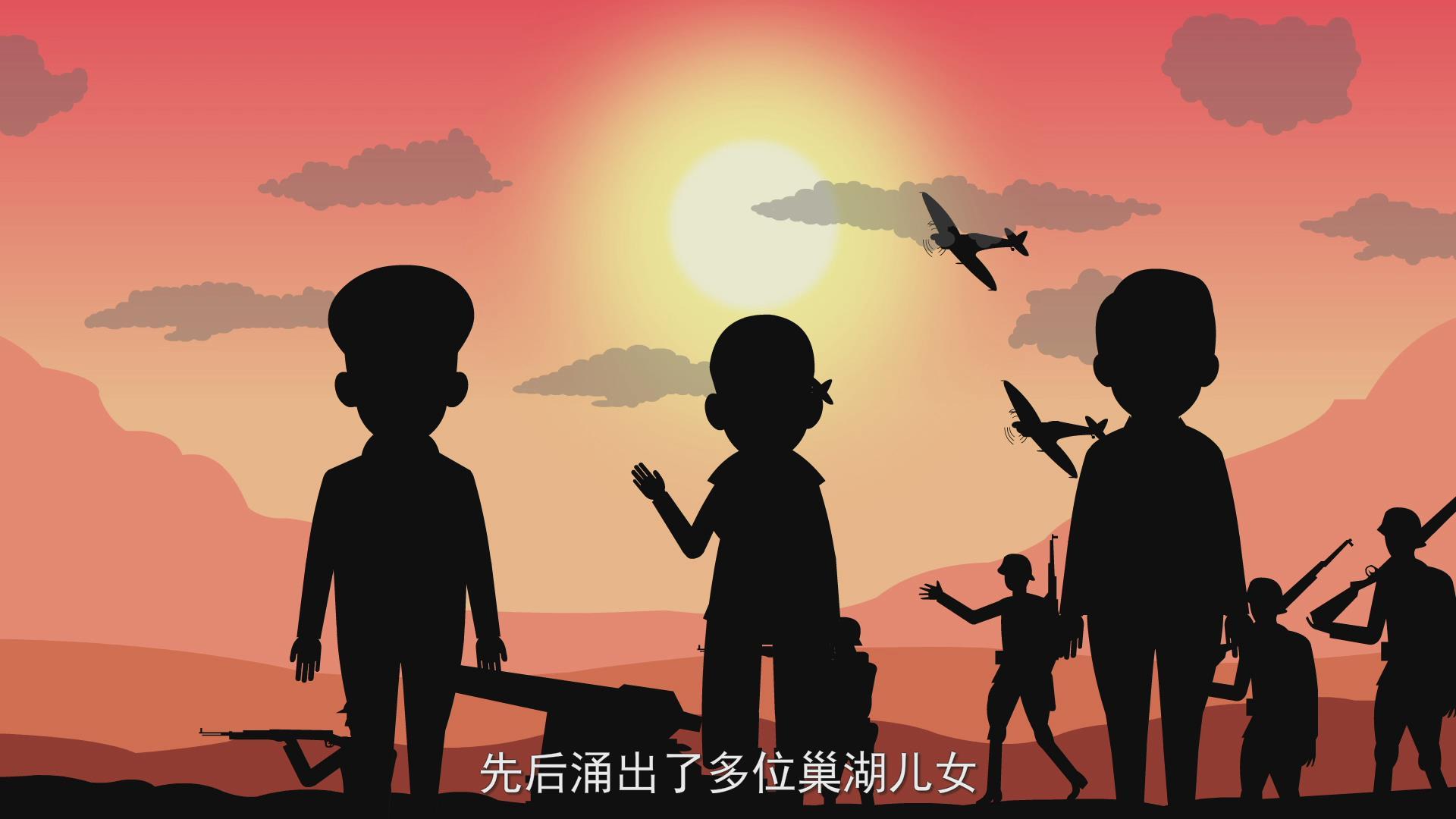 【动漫】清风巢湖