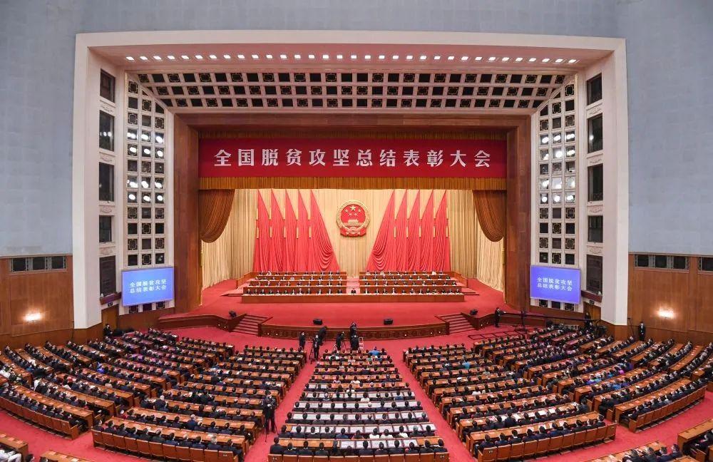 全国脱贫攻坚总结表彰大会在京隆重举行 习近平发表重要讲话