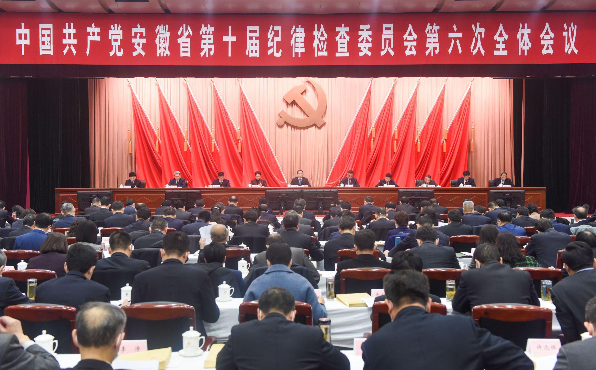 省纪委十届六次全会举行第二次大会 刘惠作工作报告