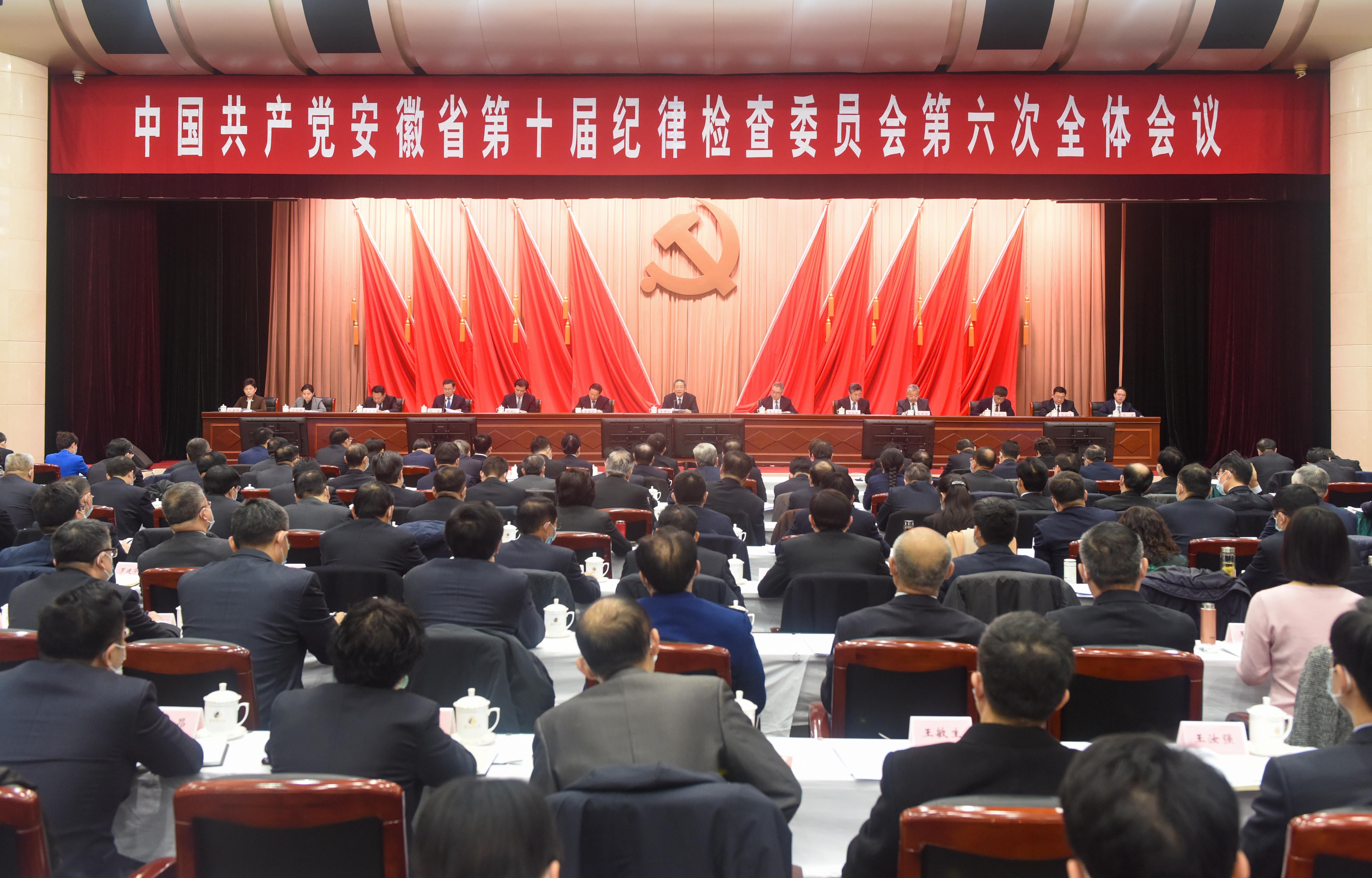 中共安徽省纪委十届六次全会在合肥召开