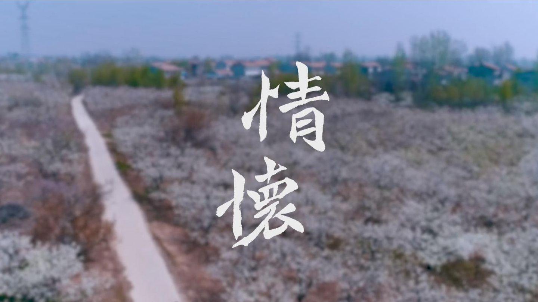 【微电影】情怀