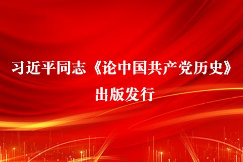 习近平同志《论中国共产党历史》 出版发行