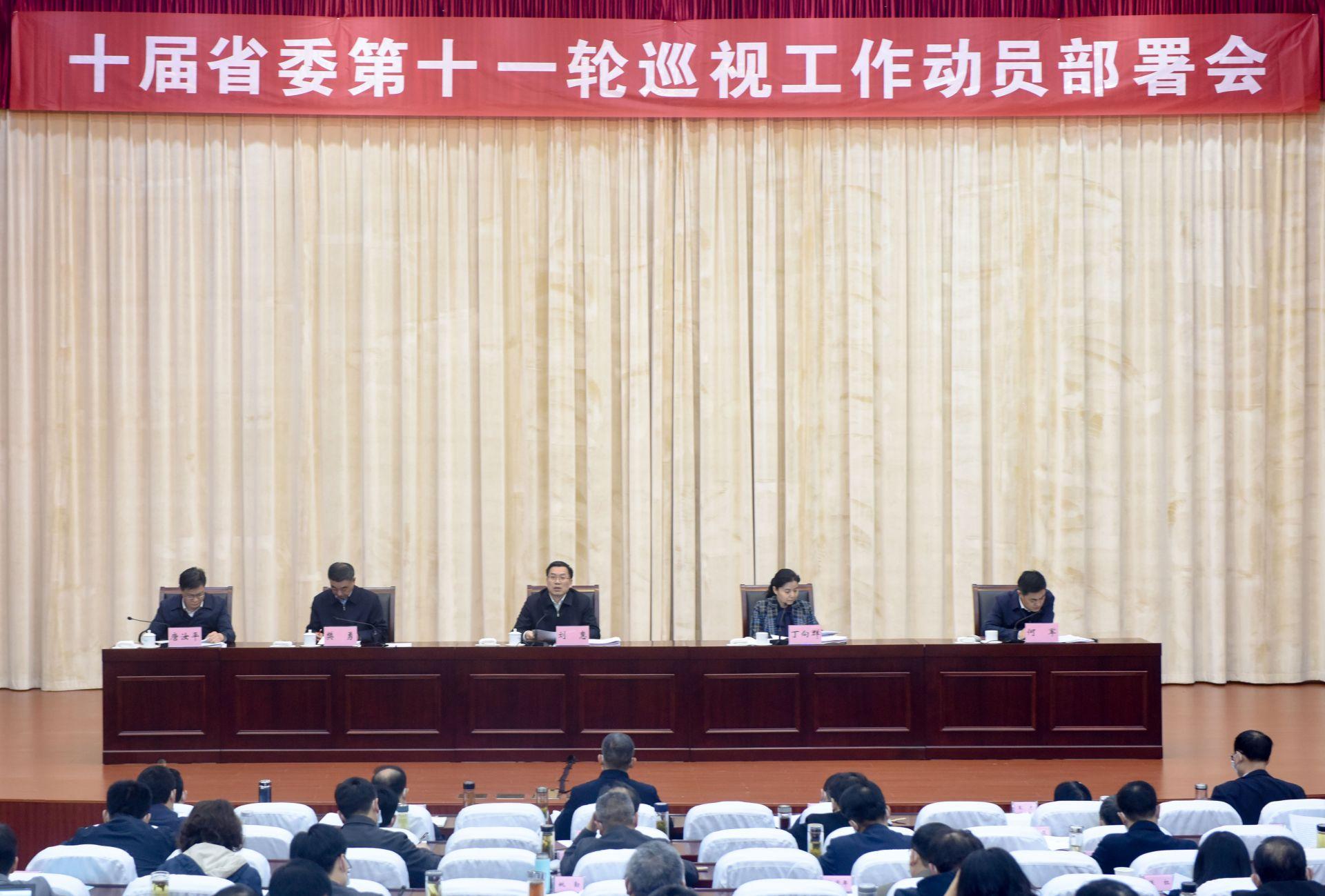 十届省委第十一轮巡视工作动员部署会召开