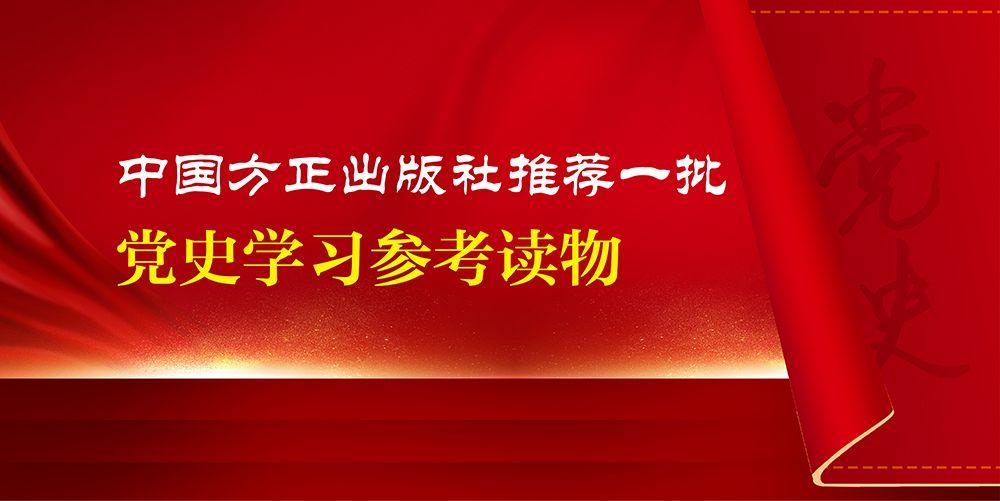 中国方正出版社推荐一批党史学习参考读物