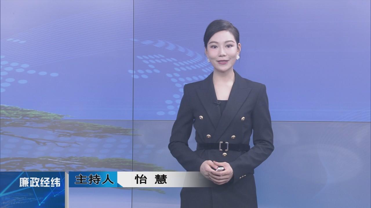 【廉政经纬】第394期