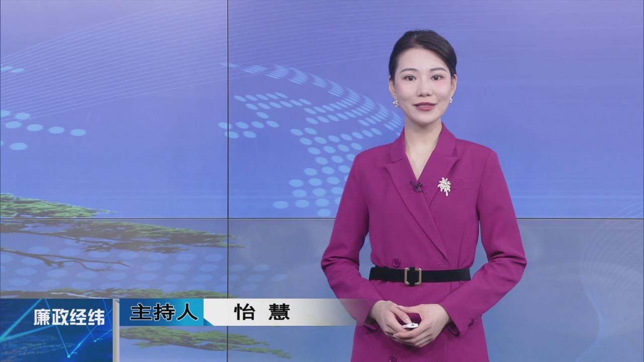 【廉政经纬】第395期