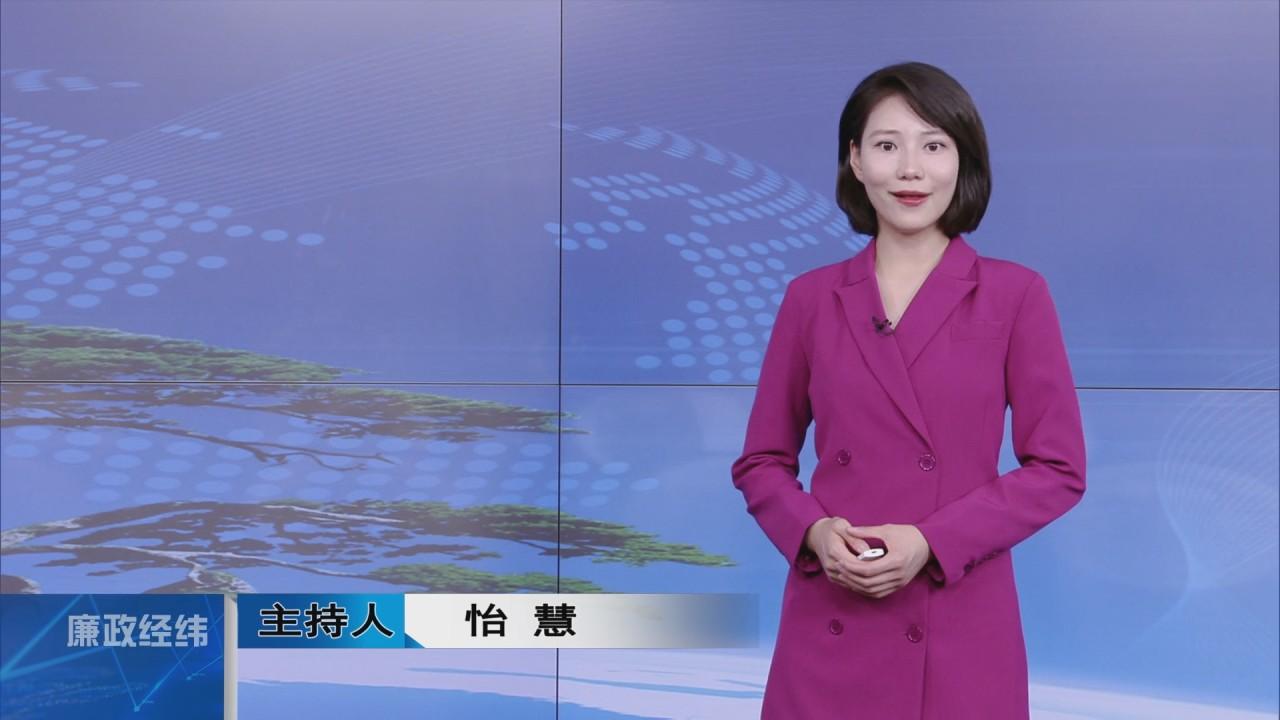 【廉政经纬】第407期