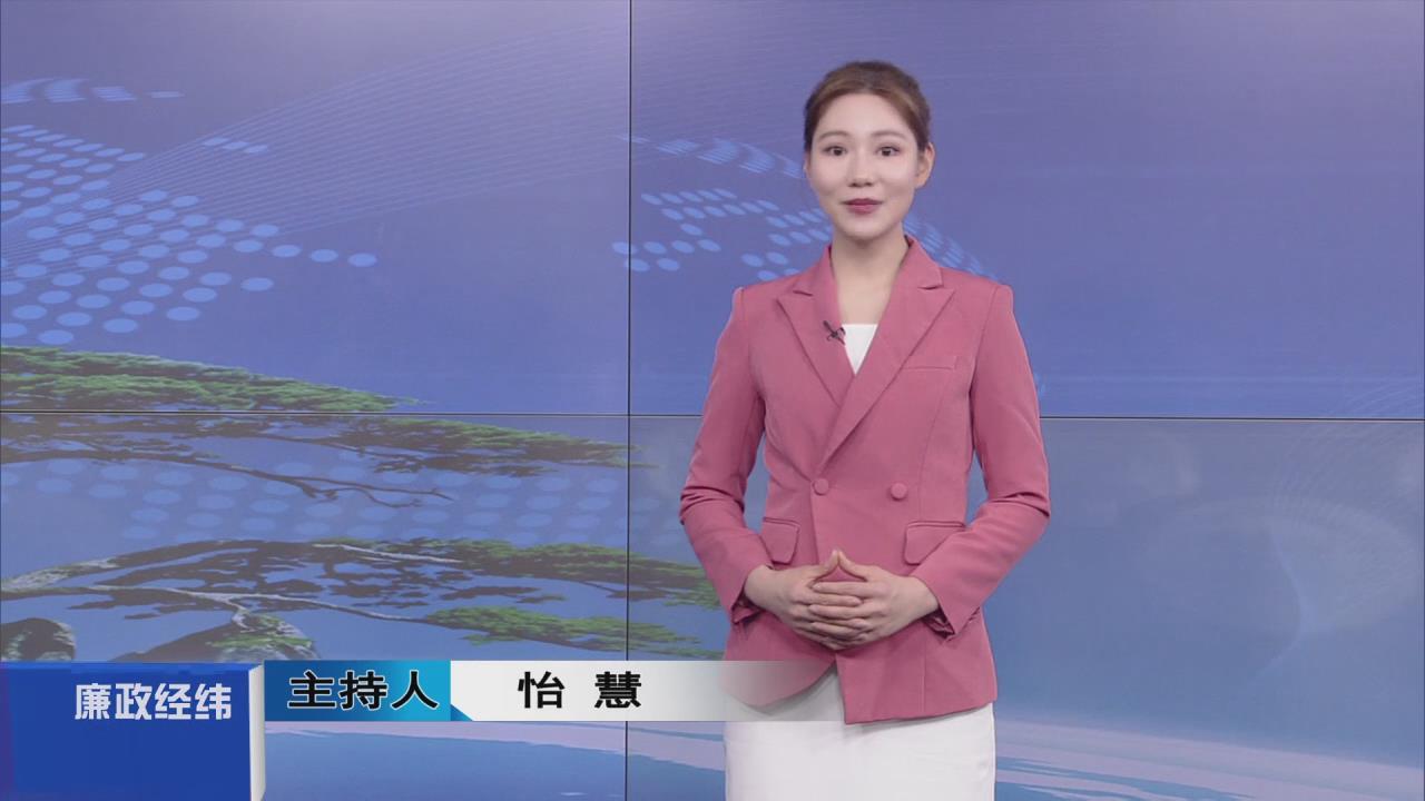 【廉政经纬】第408期