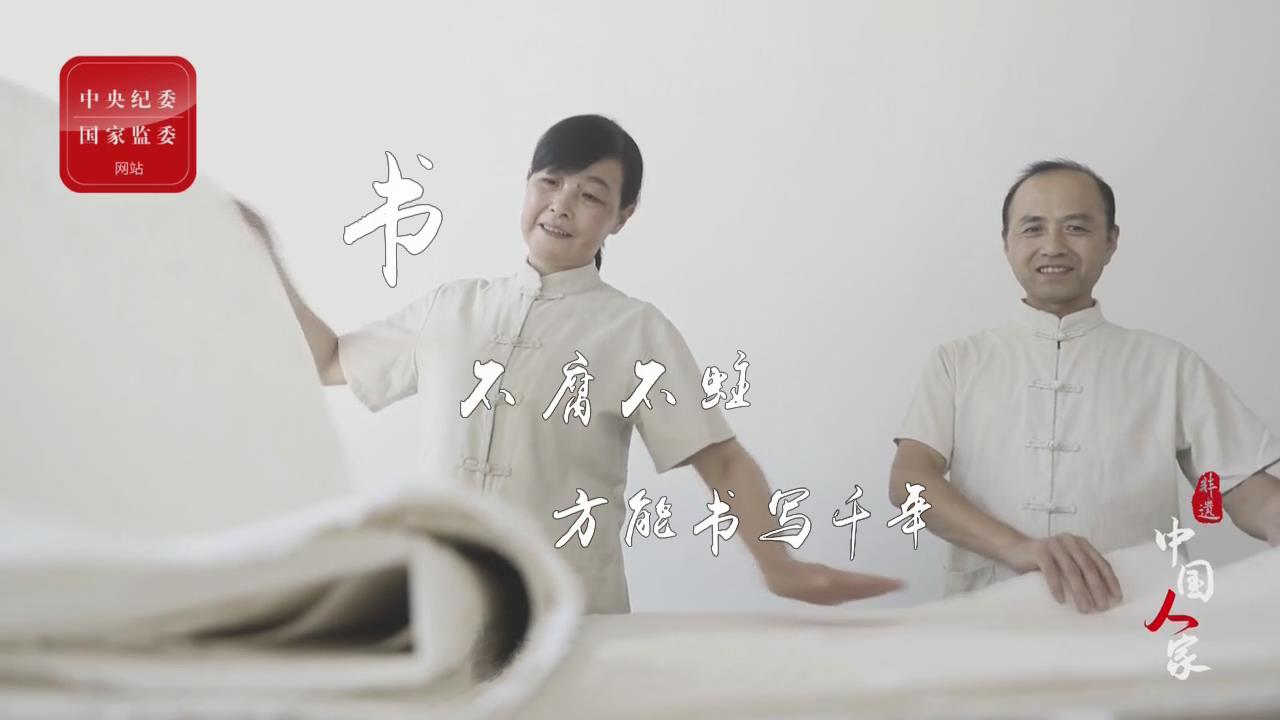 中国人家丨书:不腐不蛀,方能书写千年