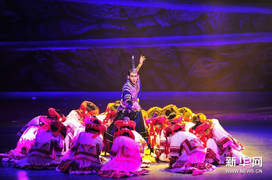 (学问)(2)大型彝族神话舞剧《支格阿鲁》六盘水全国首演