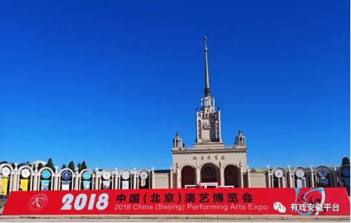 """""""有戏安徽""""首届全国戏迷春晚线下海选活动启动仪式在北京举行"""