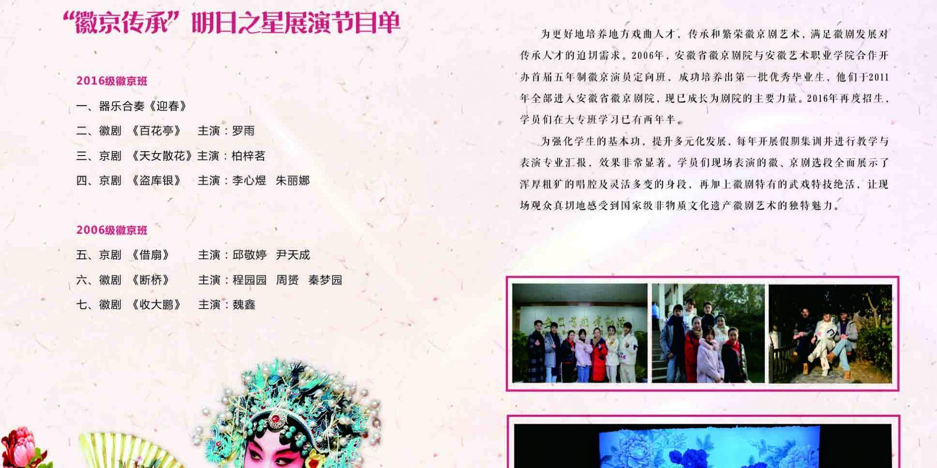 """2019年1月18日19:30有戏安徽直播""""徽京传承""""明日之星展演"""