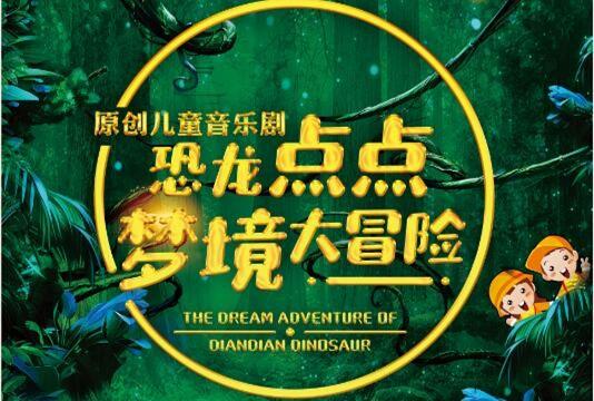 2月17日19:30有戏安徽直播儿童音乐剧《恐龙点点梦境大冒险》
