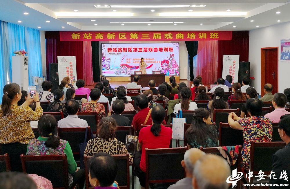 合肥新站高新区第三届戏曲培训班精彩开幕