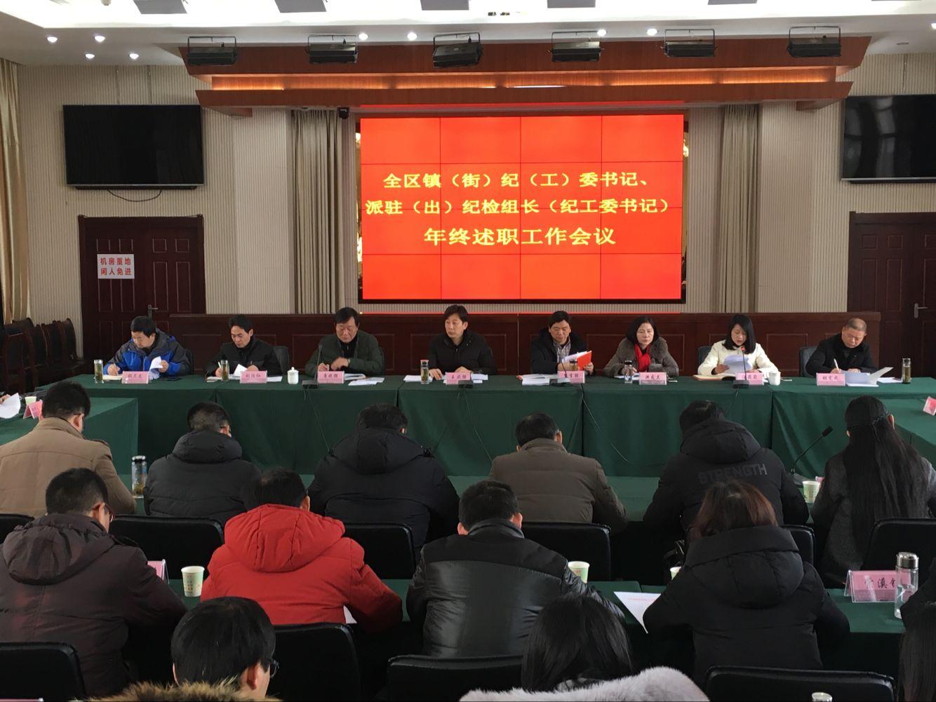 贵池区召开纪检监察系统年终述职工作会议