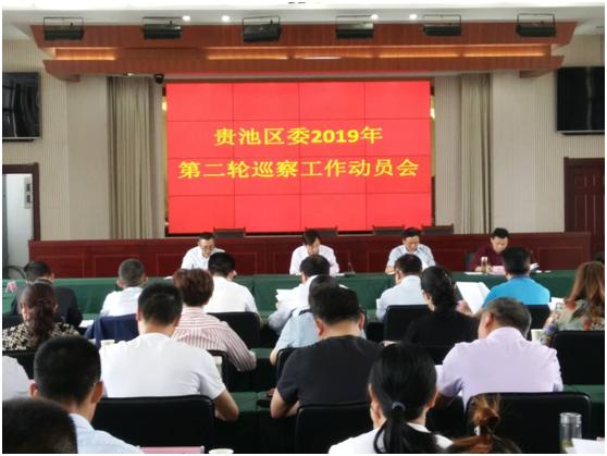 贵池区召开2019年第二轮巡察工作动员会