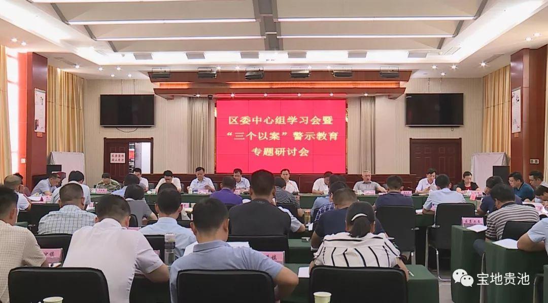 """贵池区委中心组召开学习会暨""""三个以案"""" 警示教育研讨会"""