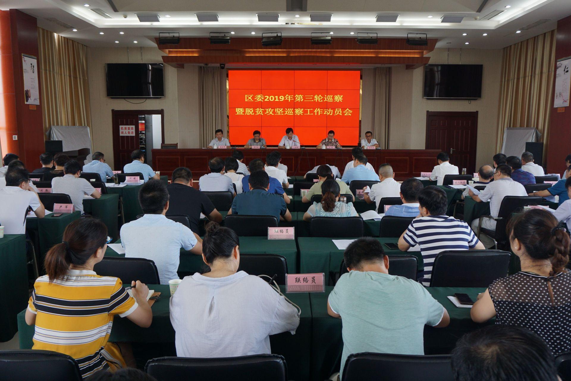 池州贵池:召开2019年第三轮巡察暨脱贫攻坚巡察工作动员会