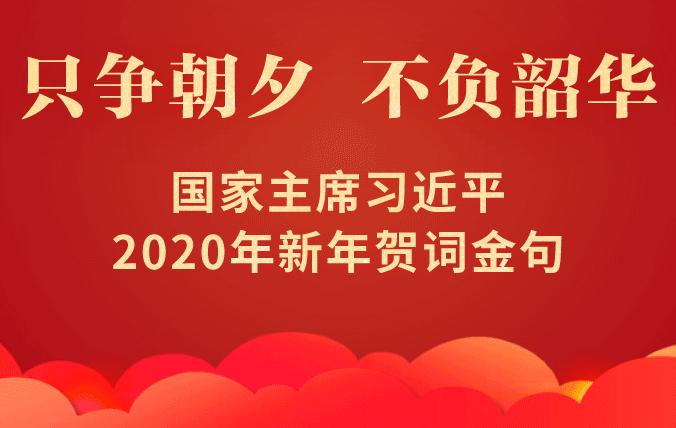 国家主席习近平2020年新年贺词金句