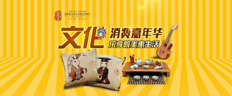 第四届安徽文化惠民消费季线上活动(第二期)