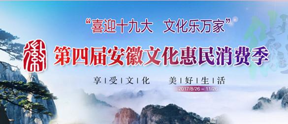 第四届安徽文化惠民消费季