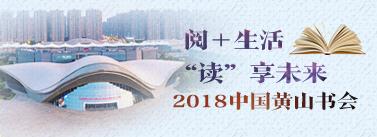 2018中国黄山书会