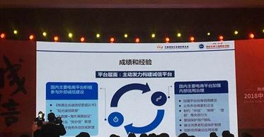 《中国电子商务诚信发展报告》在京发布