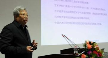 西沐:新时期如何架构中国特色艺术经济学科