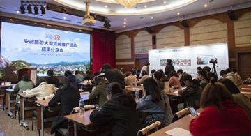 """[安徽] """"皖约""""安徽研学旅游大型宣传活动成果分享会在京举行"""