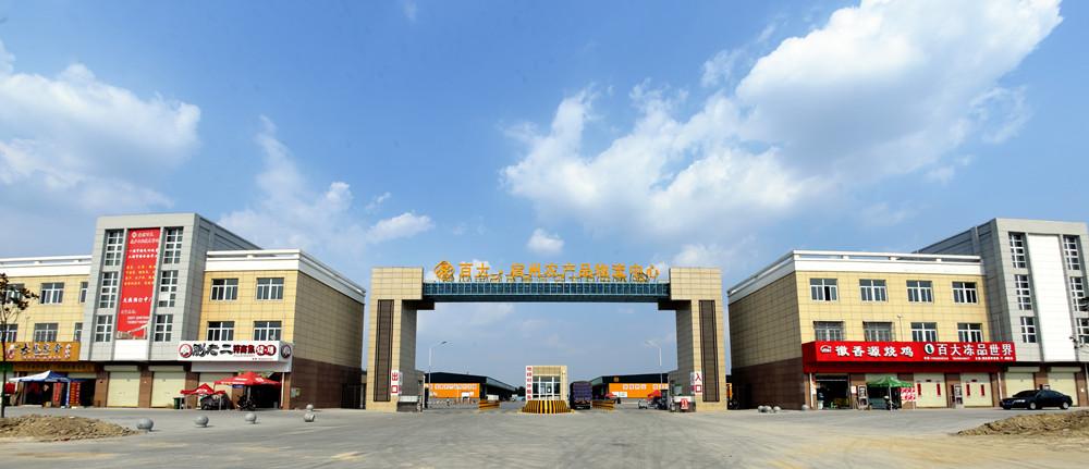 宿州百大农产品物流中心