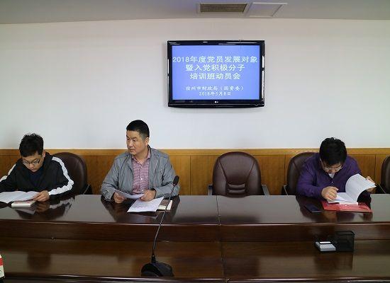 市财政局(国资委)召开2018年度党员发展对象暨入党积极分子培训动员会