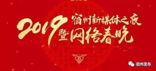 """2019年""""新时代 新征程""""宿州新媒体之夜暨第三届网络春晚"""