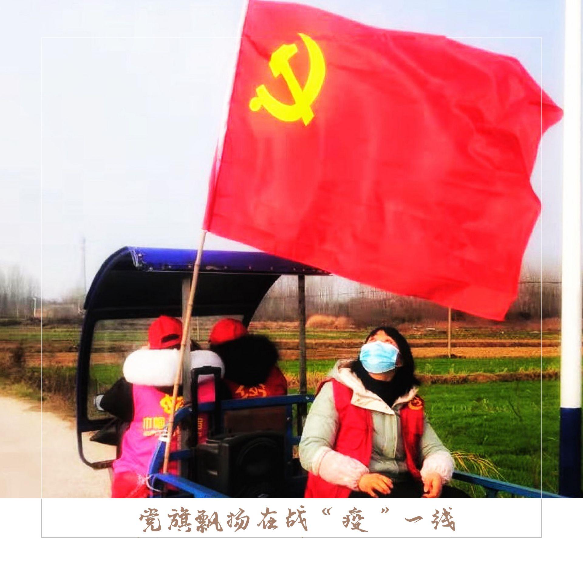 """党旗飘扬在战""""疫""""一线"""
