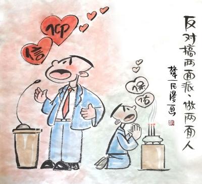 【廉政漫画】漫画新《条例》(十一)
