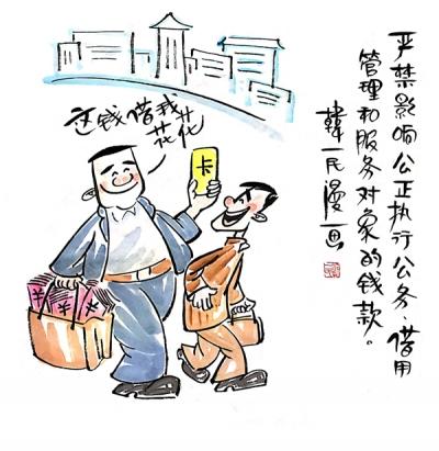 【廉政漫画】漫画新《条例》(十二)