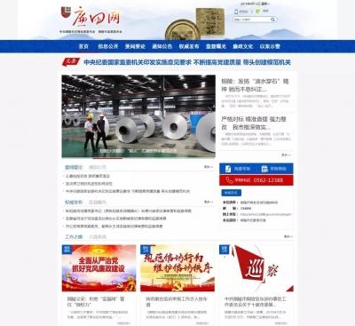 """銅陵:""""廉田網""""改版升級 提升新時代宣傳工作效能"""
