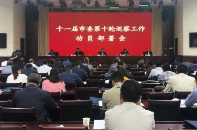蚌埠:十一屆市委第十輪巡察工作動員部署會召開