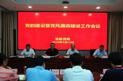 省能源局:召开党的建设暨党风廉政建设工作会议