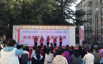 蚌埠:廉洁家风进社区  弘扬美德扬正气