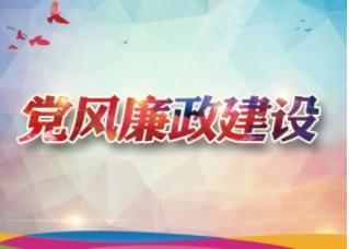 """安徽新华发行集团:让""""一岗双责""""落细落实 推动全面从严治党向纵深发展"""