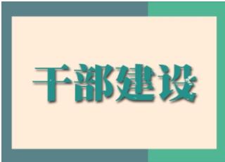 安徽新华发行集团:强化纪检监察干部教育培训实践  着力提高规范化水平推动高质量发展