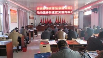 大路乡全体领导班子成员参加扶贫知识测试
