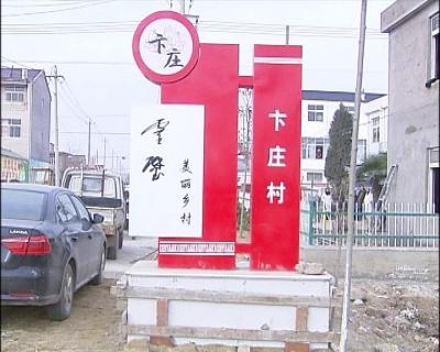 渔沟镇在卞庄村召开精准扶贫质量再提升工作观摩推进会
