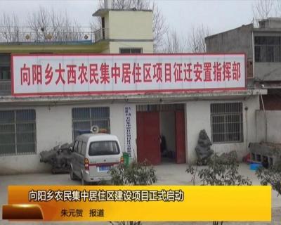 向阳乡农民集中居住区建设项目正式启动