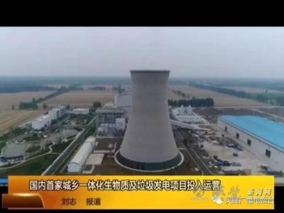 国内首家城乡一体化生物质及垃圾发电项目投入运营