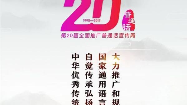 第20届全国推普周公益宣传片